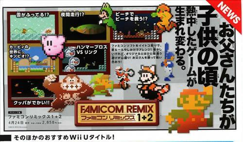 A Japanese advert for the FAMICOM REMIX 1 and 2 Compilation disc