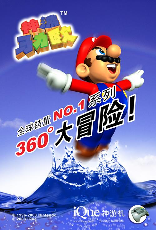 A chinese poster advertising Super Mario 64