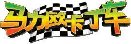 Chinese version of the logo